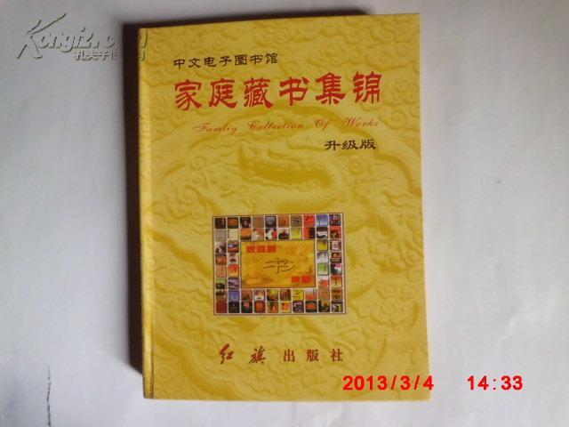 中文电子图书馆-《家庭藏书集锦》1.0(升级版.十二碟装)精装