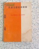 孔孟之道名词解释:北京大学哲学系七二级工农兵学员 人民出版社 74年1版1印