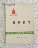 普法战争 吴机鹏 商务印书馆出版 1972年一版一印带语录