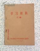 学习材料(汇编)安徽省马鞍山市革命委员会政工组翻印1970年5月 品好