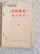 《反杜林论》教学讲义(有语录)有发票!1972年12月 品好