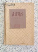 谈谈错误 伯京著 学习杂志社 1957年版
