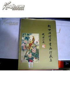 胡世浩将军书画珍藏集1 胡世浩签赠钦印本