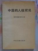 中国的人权状况