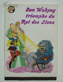 精装 智擒狮猁王 美猴王丛书 10 法文彩版 1986年初版