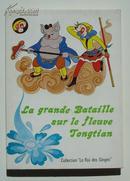 精装 大战通天河 美猴王丛书 13 法文彩版 1986年初版