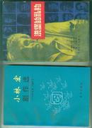 小林宏剧作选 [日本作家签名盖章赠给XXX画家的书]  【11CT 32开 1---4】