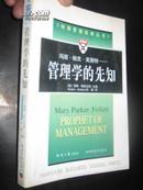 管理学的先知 (哈佛管理经典丛书)