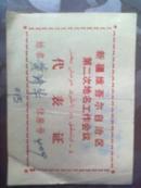 老证件;新江维吾尔自治区笫二次地名工作会议;代表证[黄济华015]