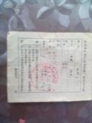 老证件;黄冈专区鄂城通用机械厂临时出入证[王贞六;1970年]