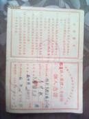 老证件;中国人民保险公司黄石市支公司;个人凭证[李华秋1956年]