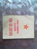 老证件;中国人民解放军文化学习修业证书[蔡大利笫168号1954年]