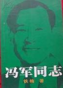 长篇报告文学:冯军同志[中共西藏自治区常委,组织部部长1993年8月8日去世  夫人李桂霞签赠本