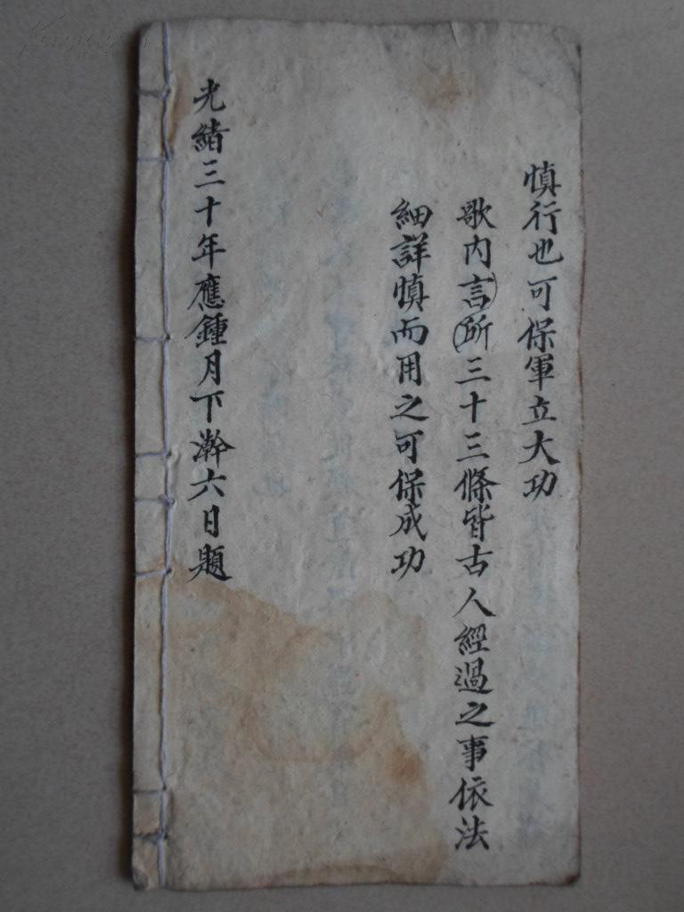幁战歌序(手抄本 民国)