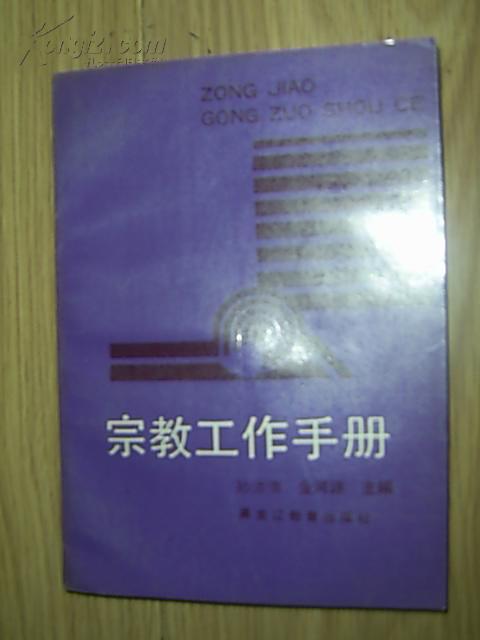 宗教工作手册