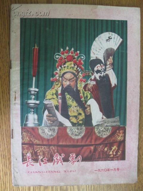 长江戏剧1960.1(总8期)