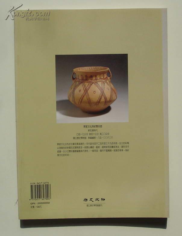 历史文物 2003年第3期 总116期