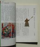 历史文物 2003年第12期 总125期