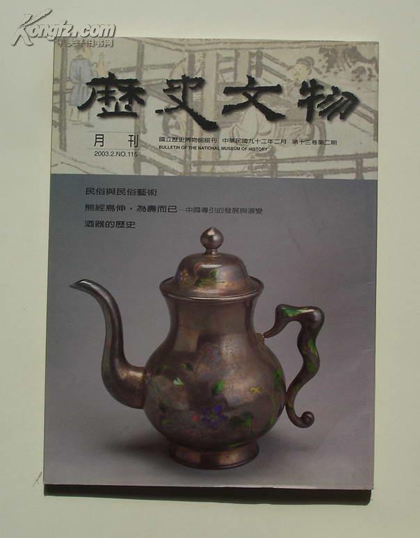 历史文物 2003年第2期 总115期