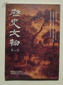 历史文物 2004年第8期 总133期