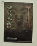历史文物 2003年第4期 总117期