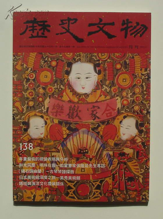 历史文物 2005年第1期 总138期