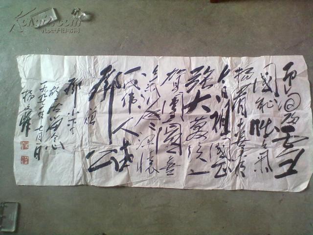 杨文峰书法;邓小平故居留念