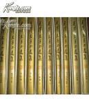 毛泽东手书选集(1-10卷)(精装带函套)现货