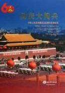 国庆大阅兵:中华人民共和国成立60周年庆典纪实