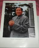 高仿高清 1962年毛主席画像宣传画37*27厘米6张  买满包快递