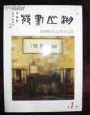 湖山书苑 2008精品图书总汇第一期(书目介绍)