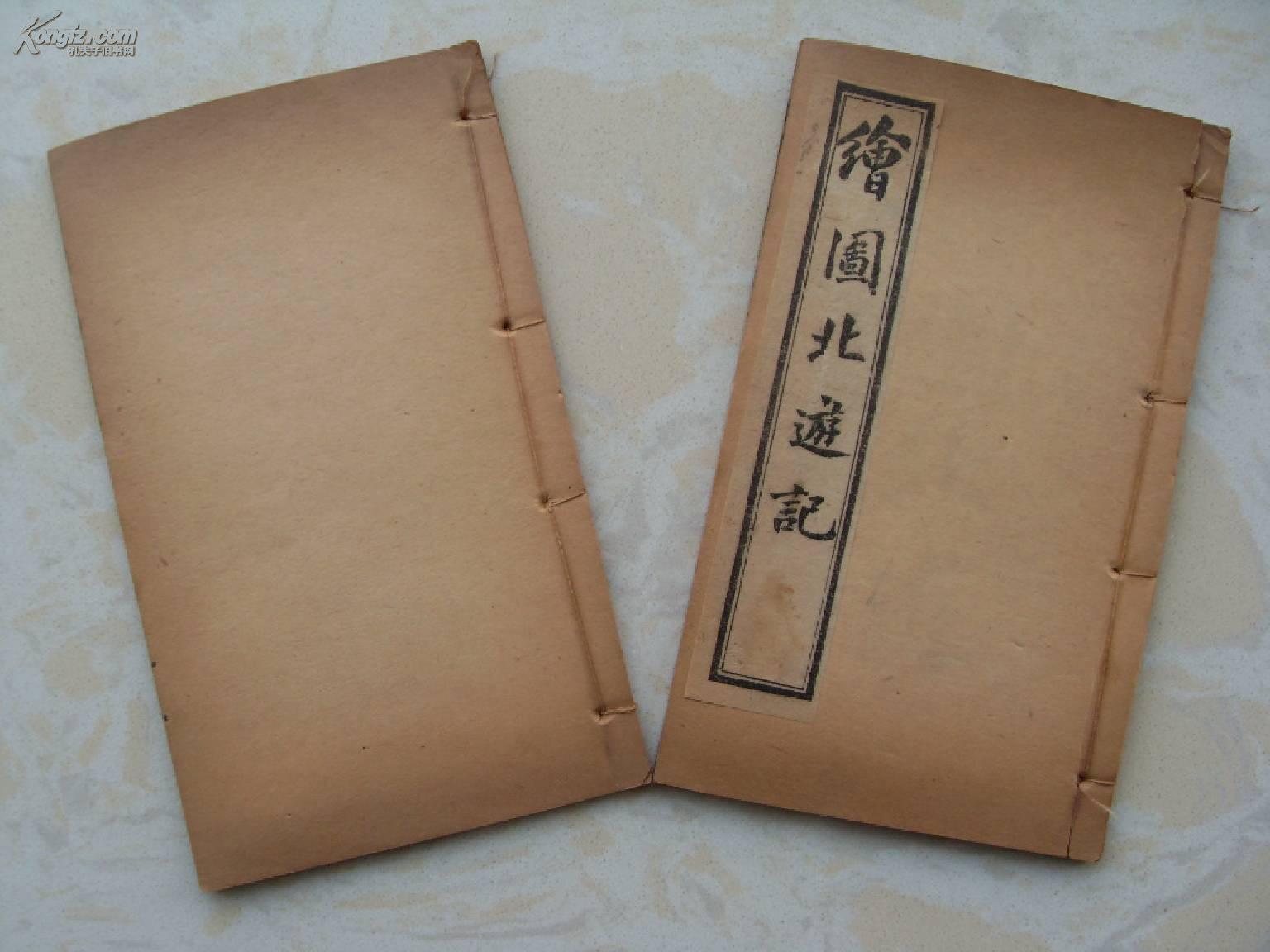 民国富华图书馆石印本 人物绘画4幅 北游记《绘图北游记》又名《北遊记》四卷 2册 一套全