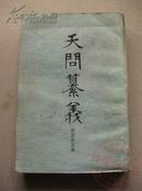 天问纂义 82年1版1印 包邮挂