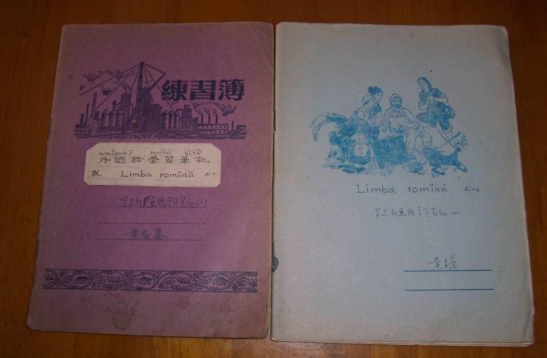 黄孟藩教授当年学习罗马尼亚语的笔记本两册