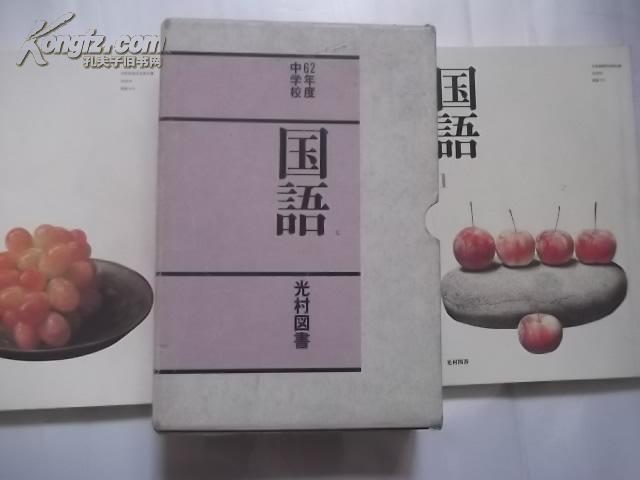 新版 现代国语(1.2.3)大32开共三册,日文版