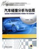 汽车碰撞分析与估损