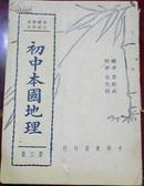 民国三十年八月七九版/修正课程标准适用《初中本国地理》第三册/(内有彩色:中国国耻地图/规格19.3/18.6厘米)