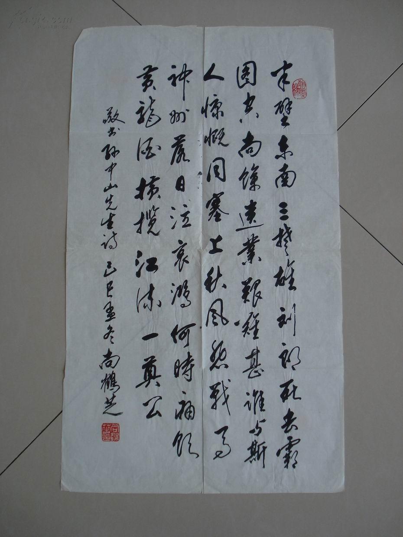 保真销售   著名书法家 尚鹤芝 书法