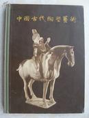 【硬精装   一版一印】1957年中国古典艺术出版社  《中国古代陶塑艺术》 1册全