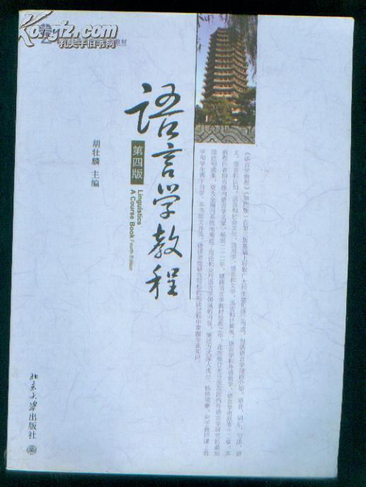 语言学教程第四版(英文版),胡壮麟