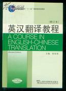 英汉翻译教程(修订本),张培基
