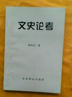 文史论考(作者签赠本)