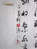 中国书法家协会会员斗墨轩主人李德仁书法(尺寸16开).