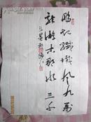 中国书法家协会会员斗墨轩主人李德仁书法(尺寸16开)