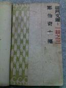"""*郑伯奇主编""""每月文库""""一辑之三】--火车集(老舍著,上海杂志公司民国28年初版,2000册)"""