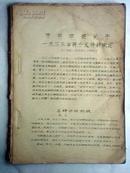 红色文献油印稿:中共中央关于一九三三年两个文件的决定 (看详述)