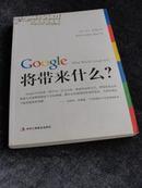【美】杰夫.贾维斯著 长尾理论作者倾情推荐《Google将带来什么?》一版一印九五品私藏,详见内容
