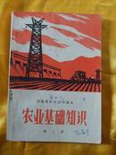 农业基础知识课本第二册