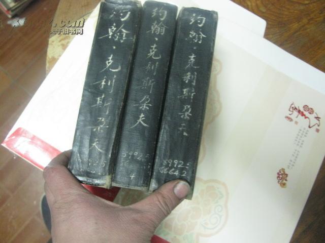约翰克里斯朵夫【2.,3,4】仅见1935年骆驼书店同年12月再版印1000燕京大学馆藏