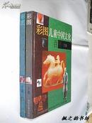 彩图儿童中国文化百科(张建一等编写 桑麟康等绘图 大16开精装本 1995年1版1印)
